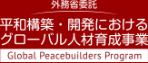 Hiroshima Peacebuilders Center